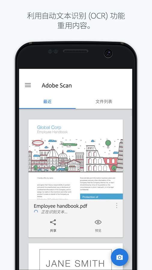 Adobe Scan截图1