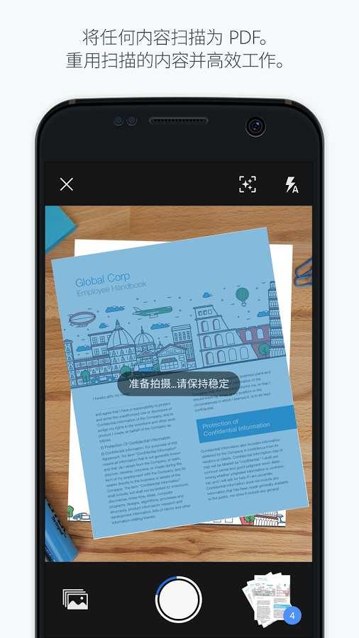 Adobe Scan截图4