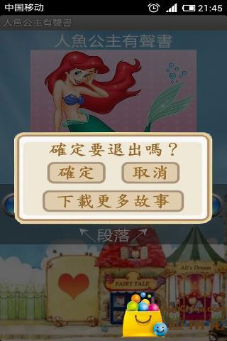 人鱼公主童话 故事有声书