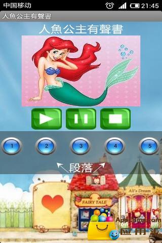 【免費書籍App】人鱼公主童话 故事有声书-APP點子
