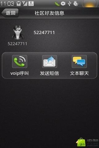 蛙聊手机网络电话
