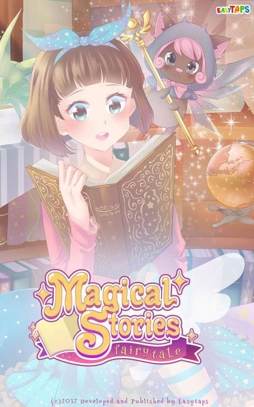 神奇的故事:童话动漫装扮女孩截图3