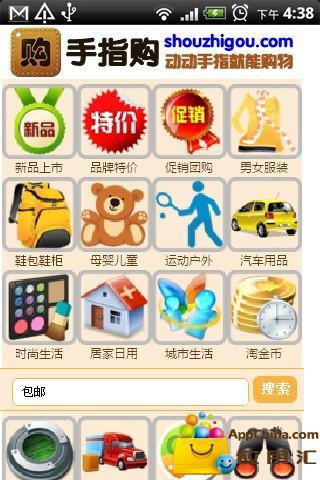 手指购 購物 App-愛順發玩APP