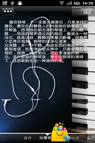 【免費媒體與影片App】钢琴曲欣赏-APP點子