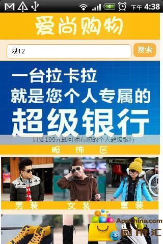 玩購物App|尚橙购物商城免費|APP試玩