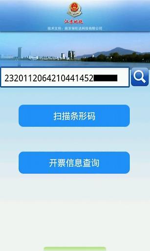 江苏地税发票手机验证