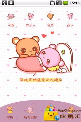 YOO主题-情侣之间截图2