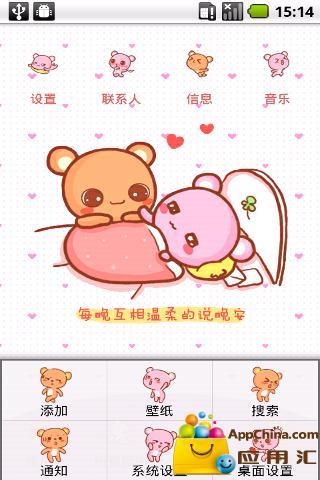 YOO主题-情侣之间截图3
