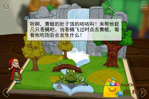 格林童话之小红帽 益智 App-愛順發玩APP