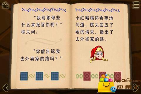 格林童话之小红帽截图3
