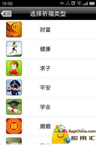 【免費生活App】神香道-APP點子