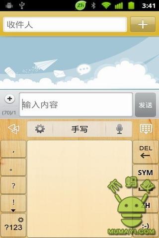 GO输入法中文手写插件截图1
