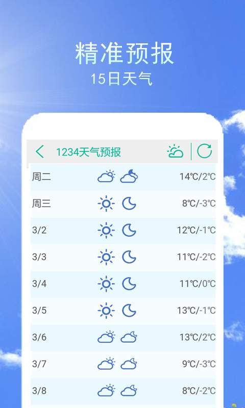1234天气预报