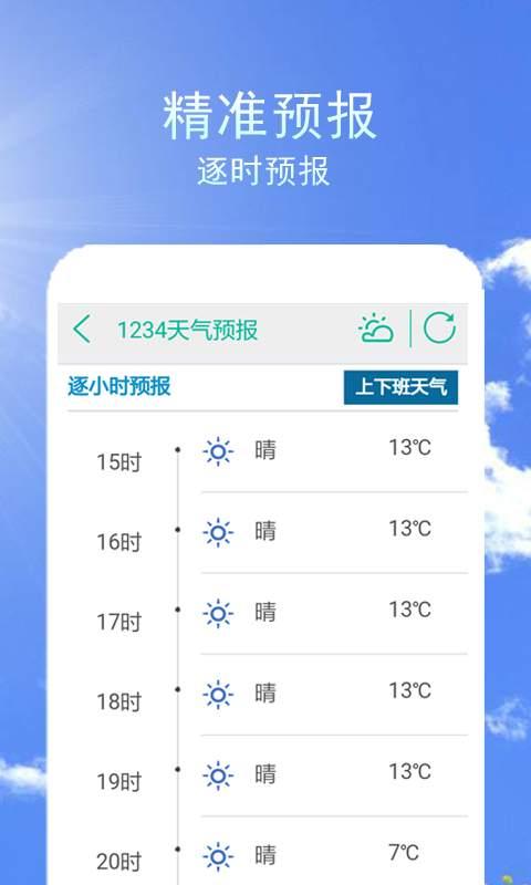 1234天气预报截图2