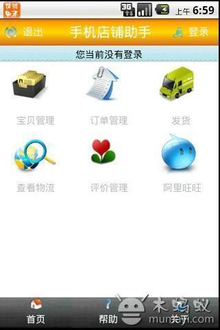 卖家助手 淘宝手机版  TaobaoShophelper