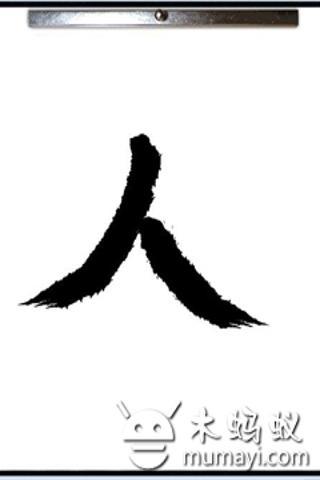 学毛笔书法下载 站外应用游戏下载