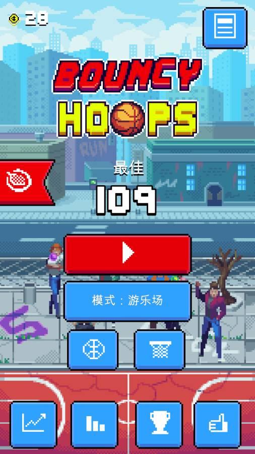 弹性篮球截图0
