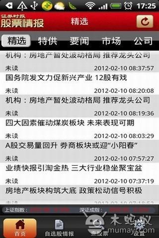 股票情报 財經 App-愛順發玩APP