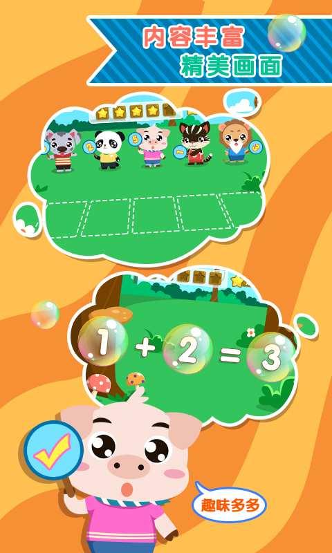 儿童教育学数学截图1