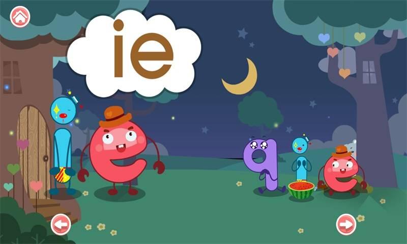 学拼音儿童游戏截图1