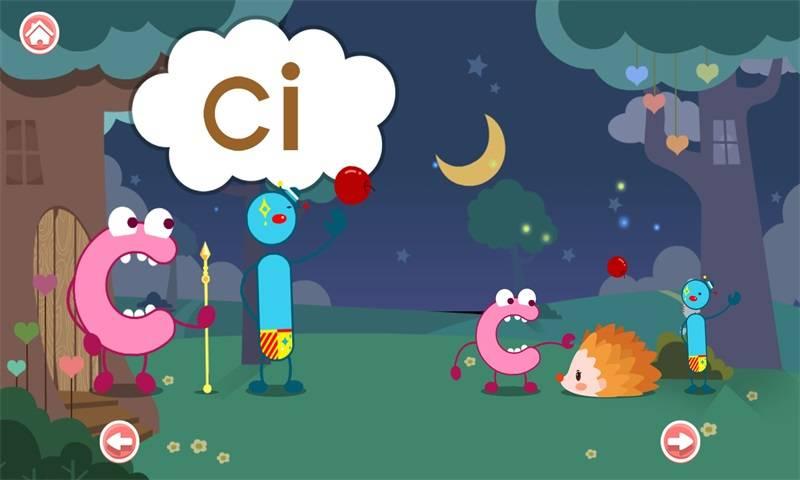 学拼音儿童游戏截图4