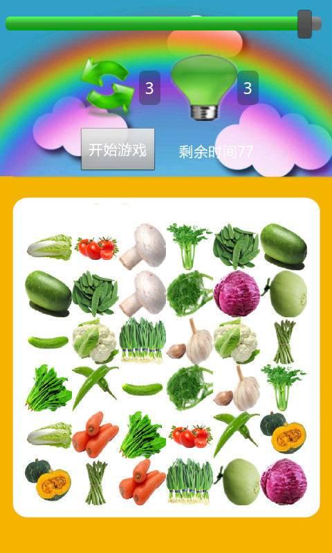 认识蔬菜宝宝早教截图4