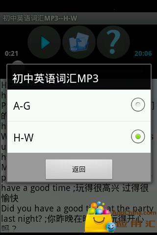 初中英语词汇MP3