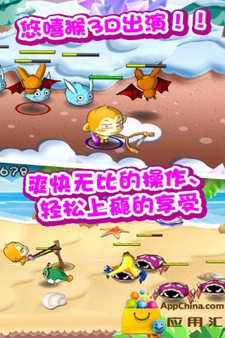 【免費動作App】悠嘻猴宠物岛-APP點子