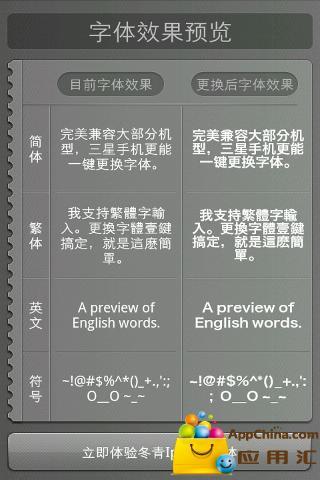 冬青苹果字体-免ROOT换字体截图4