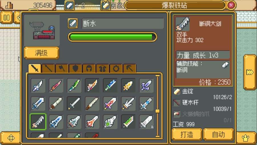 武器店物语试玩版截图2