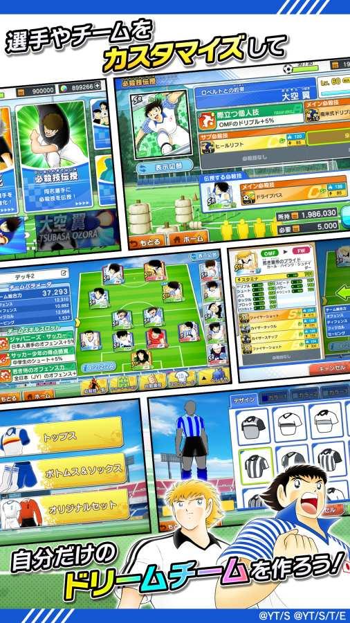 足球小将奋斗梦之队截图3