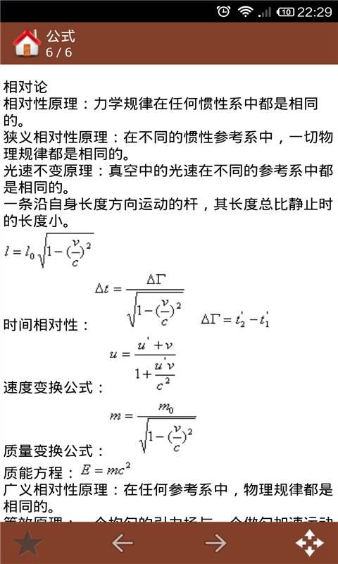 高中物理大全截图1