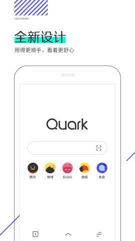 夸克浏览器截图0