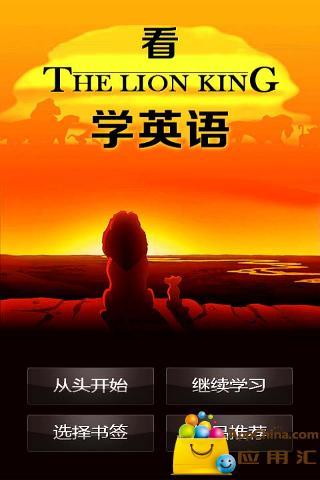 【免費生產應用App】看狮子王学英语-APP點子