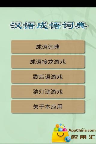 汉语成语词典截图0
