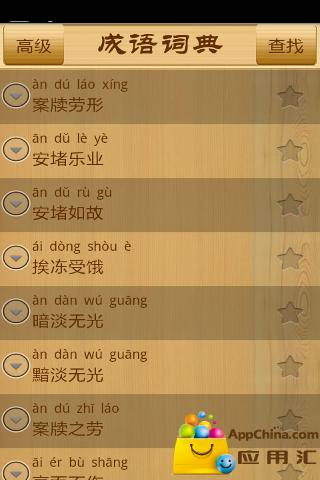 汉语成语词典截图1