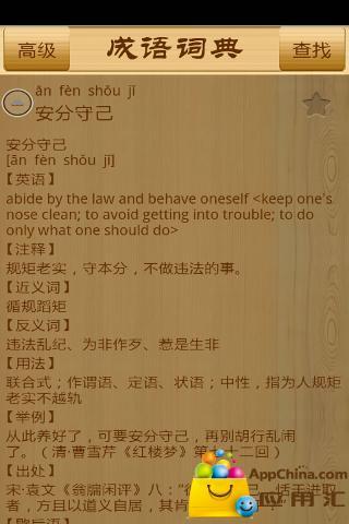 汉语成语词典截图2