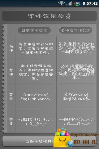 徐静蕾字体加粗-免ROOT换字体截图3