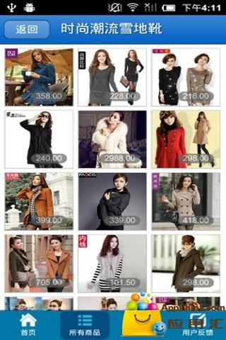 时尚潮流购物 購物 App-癮科技App
