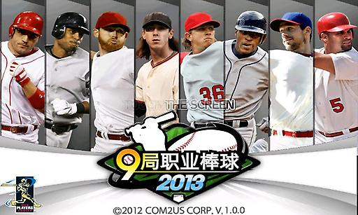 9局职业棒球2013正式版