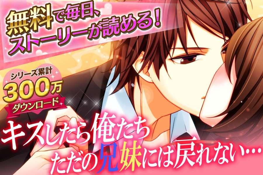 禁断の恋 女性向け恋愛ゲーム無料!人気乙ゲー截图3