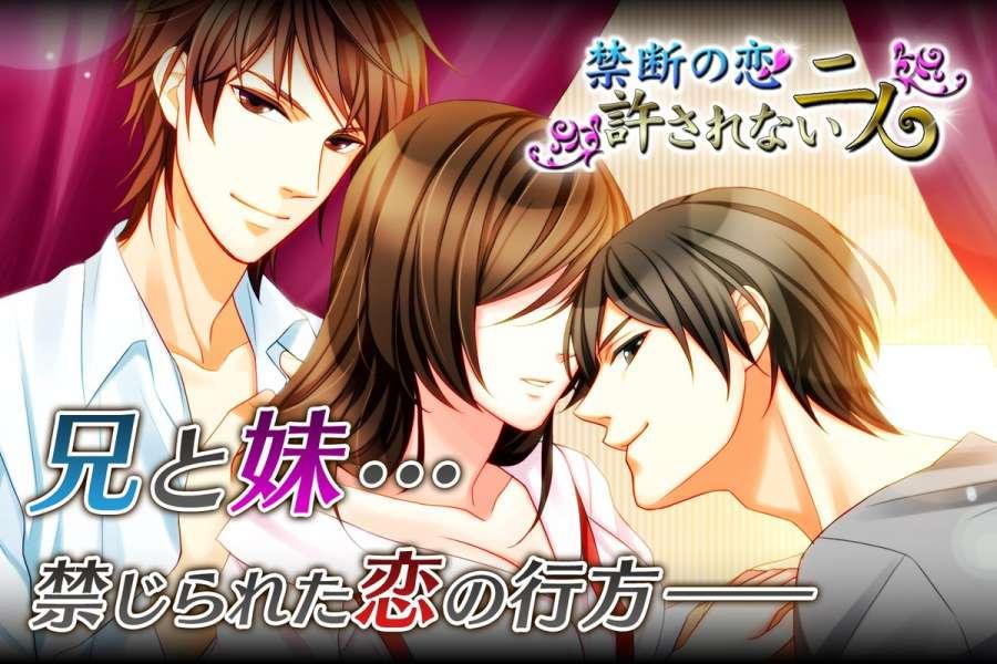禁断の恋 女性向け恋愛ゲーム無料!人気乙ゲー截图7