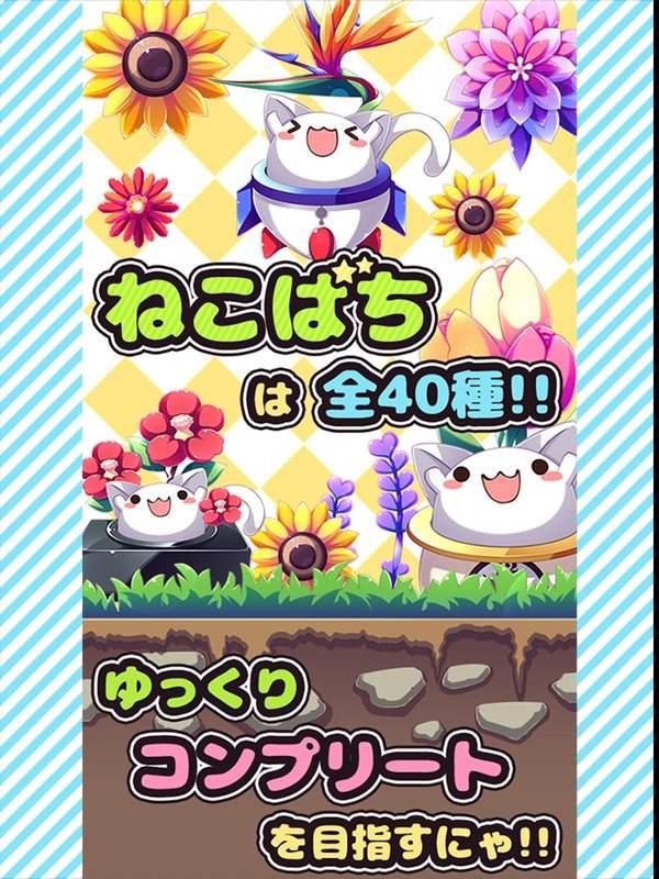 ねこばち!~ねこばちに花を咲かせよう~截图2