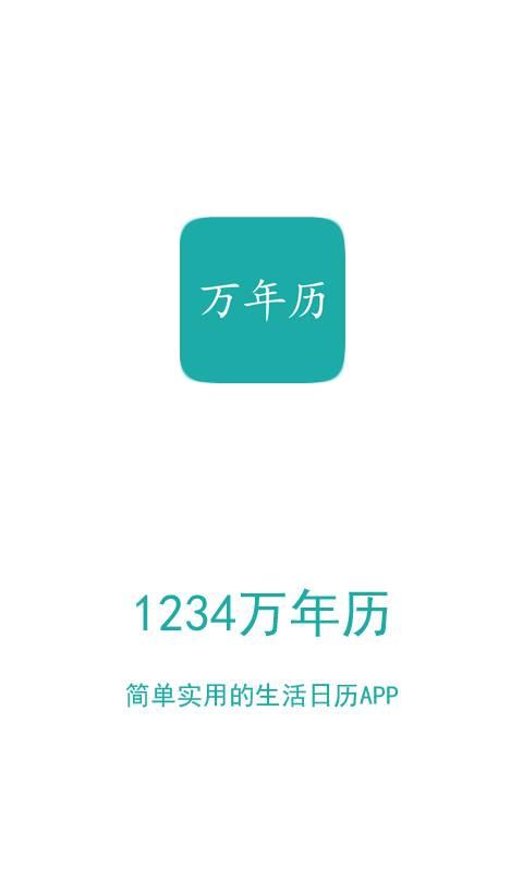 1234万年历