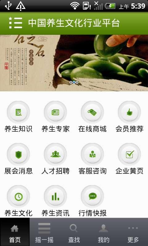 中国养生文化行业平台