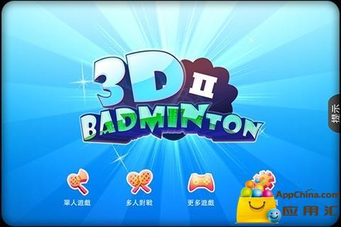 3D羽毛球II