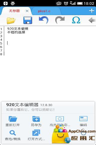 920文本编辑器截图1