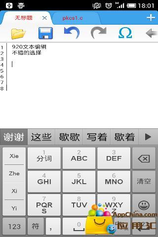 920文本编辑器截图4