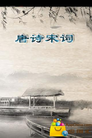 唐诗宋词 精校版