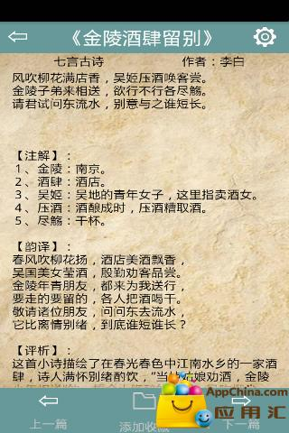 唐诗宋词(精校版)截图3